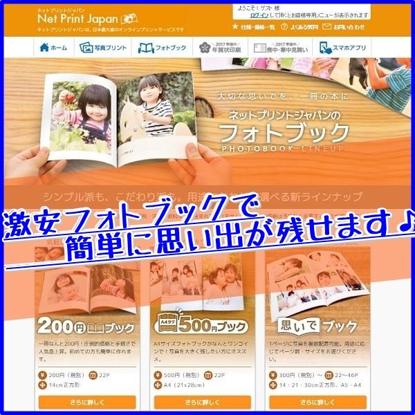 格安フォトブックのネットプリントジャパンの評判と口コミを調べました!