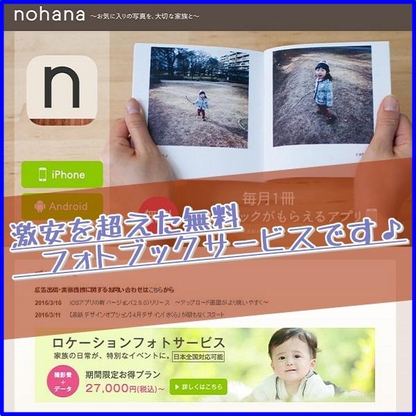 激安を超えた無料フォトブック「ノハナ nohana」は本気でやっべーぞ♪